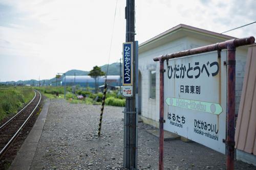 日高の風景;日高とうべつ駅